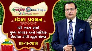 Vadtaldham Me Rajat Shrama Ne Kahi Apni Satya Kahani ll 09-11-2019