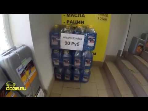 Омыватель стекол зимний по 82 рубля от 10 штук (Азбука Автозапчастей Острогожск)