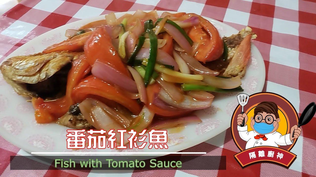 蕃茄紅衫魚 - 家中常備 - YouTube
