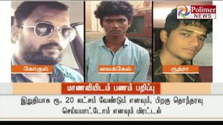 Chennai : Boys threatened Girls family to leak morphed nude pics of a Girl; Police trapped culprits