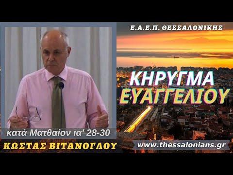 Κώστας Βιτάνογλου 02-07-2021   κατά Ματθαίον ια' 28-30