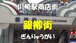 川崎駅商店街 銀柳街を歩いてみました。