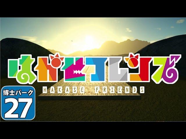 【Planet Coaster 】ようこそ! 博士パークへ! #27【ゆっくり実況】