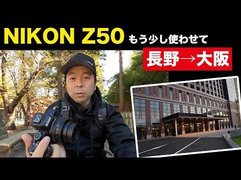 【カメラ】NikonのZ50と行く大阪旅!目的地はまもなくオープンの「リーベルホテル アット ユニバーサル・スタジオ・ジャパン」前編