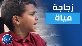 زجاجة ماء تصنع نجومية طفل يمني على سوشيال ميديا | شير