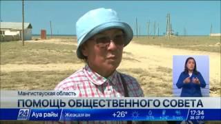 Общественный совет Мангистауской области помог провести газ в село