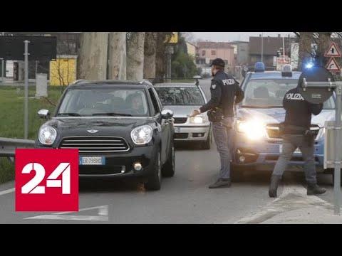 Коронавирус в Италии: единственная действующая мера - изоляция территорий - Россия 24