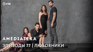 Эпизоды 77 | Любовники | 3 сезон
