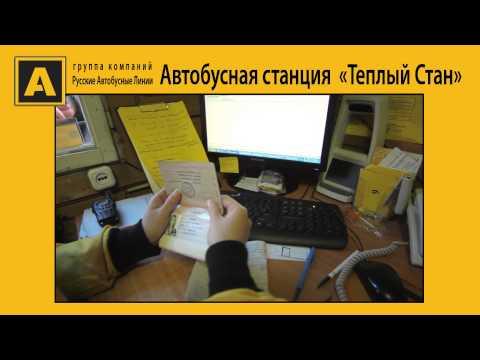 "Автобусная станция ""Теплый Стан"""