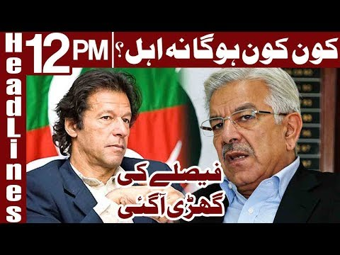 Kon Kon Hoga Na Ehal? - Headlines 12 PM - 26 April 2018 - Express News