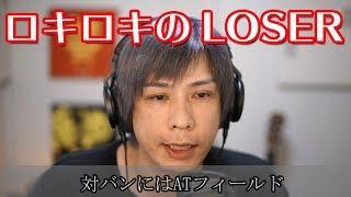 【ロキロキのLOSER】名曲の歌詞を名曲に乗せたらやっぱり名曲だった件 thumbnail