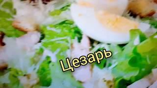 САЛАТ ЦЕЗАРЬ с яйцом ДЛЯ ПОХУДЕНИЯ 👍 любимый ПП САЛАТ / ВКУСНЫЙ  салат цезарь / ГОТОВИМ цезарь