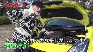 我らが「クルマ変態」テリー伊藤氏が、忖度皆無で新型車を乗りまくり、...
