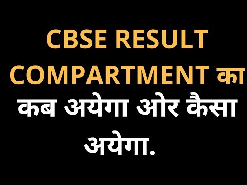 cbse compartment result 2018 date declared //