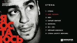 Анатолий Крупнов - Стена (Полный альбом. Аудио)