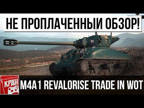 M4A1 Revalorisé ОБЗОР ГАЙД, СТОИТ ЛИ БРАТЬ? TRADE IN, ТРЕЙД ИН WOT 2020