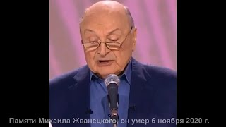 ДвК 6 ноября 2020 г. Сегодня умер Михаил Михайлович Жванецкий