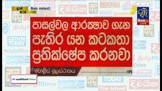Siyatha Paththare | 31.05.2019 | Siyatha TV Thumbnail
