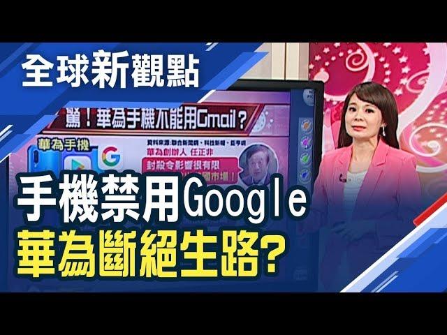 震撼!Google終止與華為合作 Gmail、Play商店不能使用?川普:中國快被關稅打死了!任正非:不排除完全撤出美國市場!/全球新觀點20190520