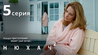 Нюхач. Сезон 2. Серия 5. The Sniffer. Season 2. Episode 5.