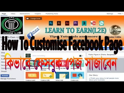 Facebook page customize tutorial Bangla  ফেসবুক পেইজ ডিজাইন শিখুন    YouTuber Tushar thumbnail