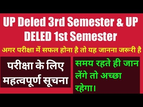 Big Updated UP Deled 3rd Semester Exam Date   UP Deled 1st Semester Exam Date Most Imp. News