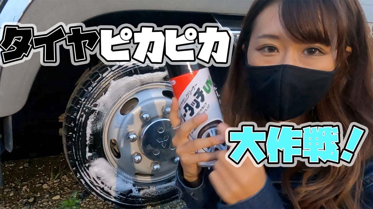 【トラック運転手】ドライバーならタイヤもキレイに!!タイヤ用製品3種類試してみた!