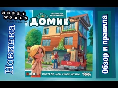 Мастера настольных игр #4.2 (обзор и правила) - настольная игра ,,Домик