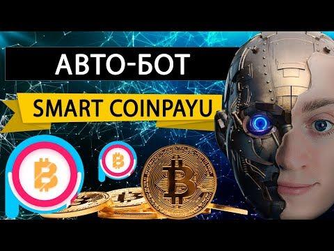 Биткоин Бот для автоматического заработка криптовалюты COINPAYU | Заработок криптовалюты на автомате