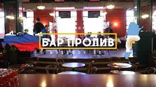 Бар Пролив. #РоссияАргентина