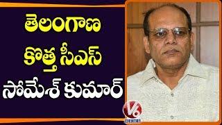 Somesh Kumar Appointed As Telangana New CS | V6 Telugu News