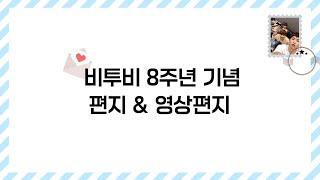 비투비 8주년 기념 멤버들의 편지 & 영상편지