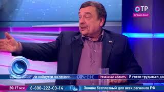 Сергей Смирнов и Татьяна Омельчук — об ограничении выплат работающим пенсионерам