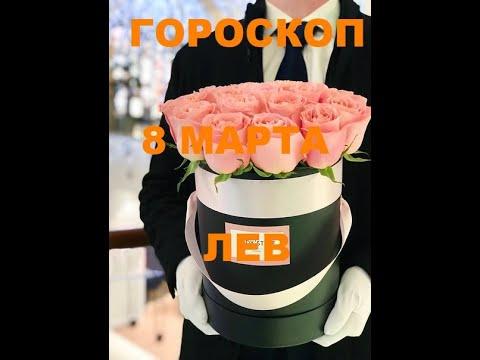 ГОРОСКОП НА 8 МАРТА 2020 ЛЕВ