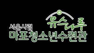 유스나루(시립마포청소년센터) 수영장 이용 안내