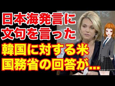 韓国の〇〇に対する言及についてアメリカ国務省が当然の返答!
