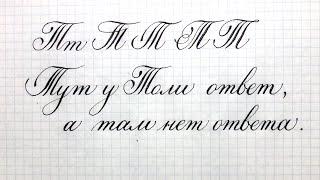 Буква Т. Бесплатный урок чистописания и каллиграфии.