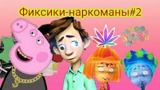 |~Пеппа-психопат и Фиксики-наркоманы~| [песни в описании]