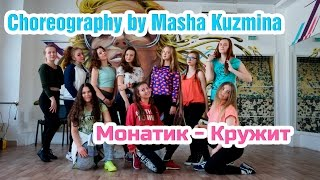 Choreography by Masha Kuzmina   Монатик - Кружит