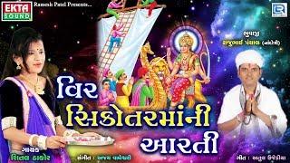 Shital Thakor Veer Sikotar Maa Ni Aarti | વીર સિકોતરમાંની આરતી | RDC Gujarati