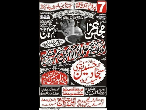 Live Majlis 7 April 2018  Daira Din Panah Kotadu  (Jalsa Zakir Baba Syed Madah Hussain Shah )