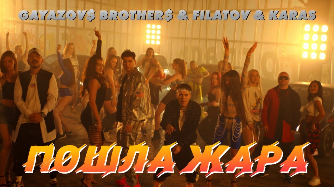 GAYAZOV BROTHER u0026 Filatov u0026 Karas  ПОШЛА ЖАРА премьера клипа 2021