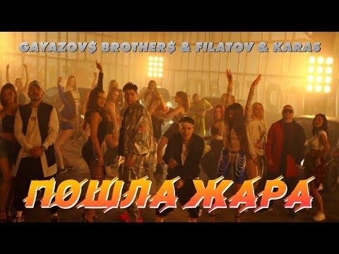 Смотреть клип Gayazov$ Brother$ & Filatov & Karas - Пошла Жара
