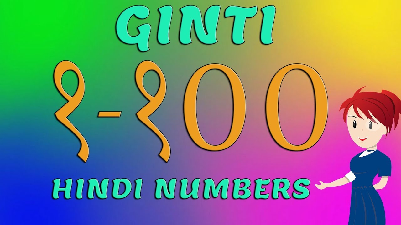 Numbers 1 to 100 in Hindi | गिनती एक से सौ तक | Ginti In Hindi 1-100 |  Learn Hindi Numbers 1 to 100