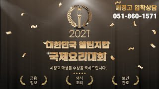 2021대한민국 첼린지컵 국제요리경연대회 준비 및 입상…