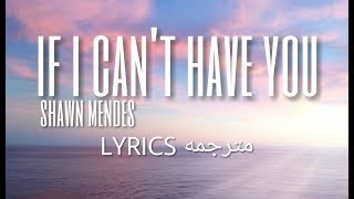 My new song translate to arabic available now in channel by shawn mendes - if i can't have you lyrics مترجمه hope like it.. and subscribe my...
