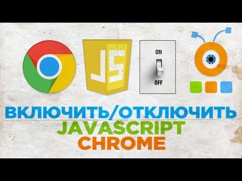 Как Включить или Отключить Javascript в Google Chrome