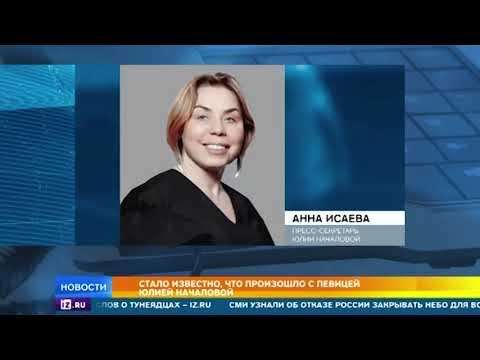 Ситуация сложная отец Юлии Началовой рассказал о ее состоянии