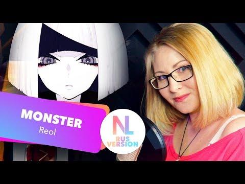 Reol / Monster (Nika Lenina Russian Version)