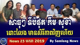 លោក កឹម សុខា ដោះលែងវិញហើយ, Cambodia Hot News, Khmer News Today, Khmer News Daily
